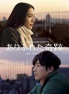 ありふれた奇跡 [DVD]