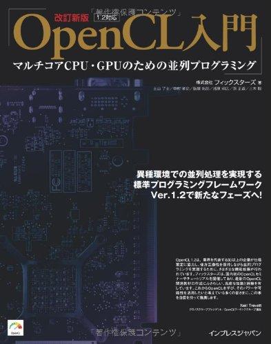 改訂新版 OpenCL入門 1.2対応 マルチコアCPU・GPUのための並列プログラミング