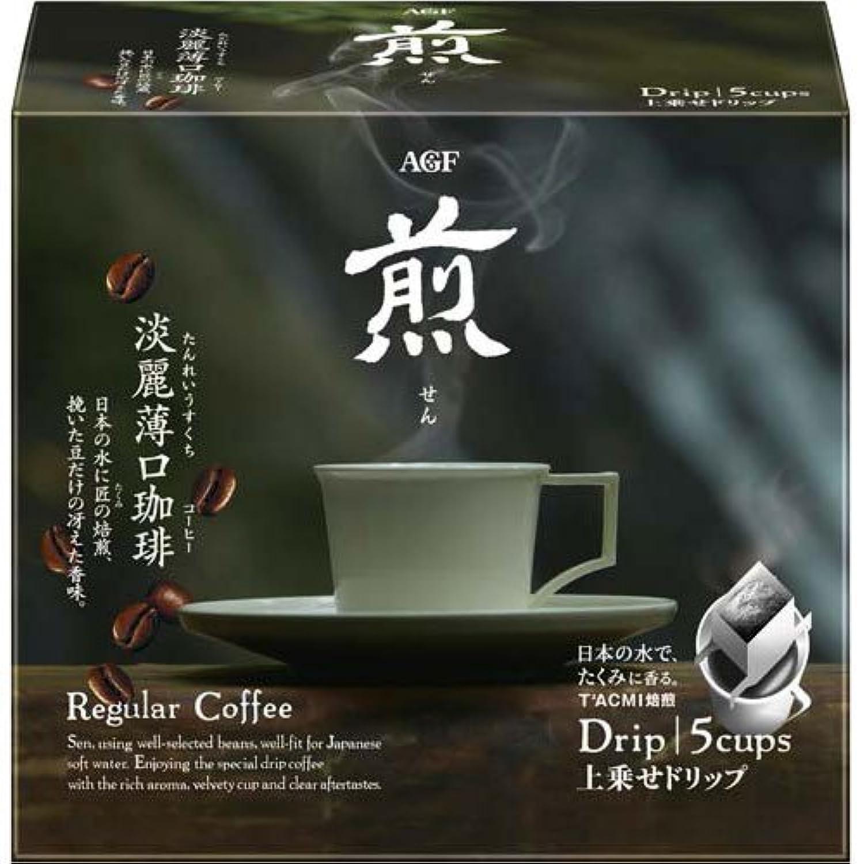 AGF 煎 上乗せドリップコーヒー 淡麗薄口 5杯入×3