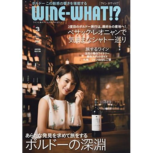 WINE-WHAT!?(ワインホワット) 2018年3月号 (ワインと食のライフスタイルマガジン)