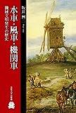 水車・風車・機関車: 機械文明発生の歴史