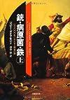 文庫 銃・病原菌・鉄 (上) 1万3000年にわたる人類史の謎 (草思社文庫)