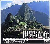世界遺産フィルムアーカイブス [DVD]