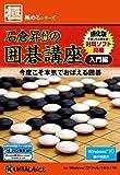 極めるシリーズ 石倉昇九段の囲碁講座 入門編〜強化版〜