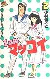 I am マッコイ 2 (少年マガジンKC)