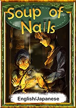 [Fairy Tales of the World]のSoup of Nails 【English/Japanese versions】 (KiiroitoriBooks Book 32) (English Edition)