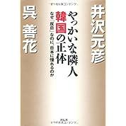 やっかいな隣人韓国の正体―なぜ「反日」なのに、日本に憧れるのか