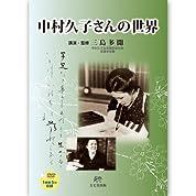 中村久子さんの世界