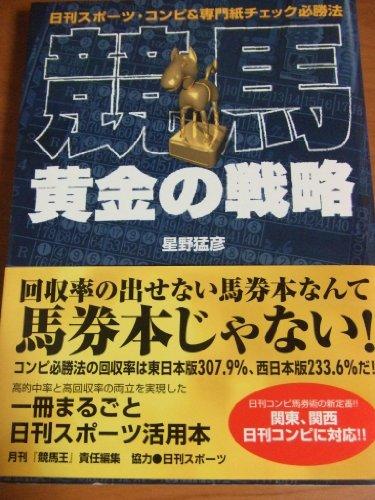 黄金の戦略―日刊スポーツ・コンピ&専門紙チェック必勝法 -
