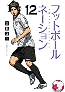 フットボールネーション 12 (ビッグコミックス)