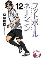 フットボールネーション 第12巻