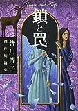 「鎖と罠 - 皆川博子傑作短篇集 (中公文庫)」販売ページヘ