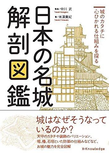 日本の名城解剖図鑑の詳細を見る