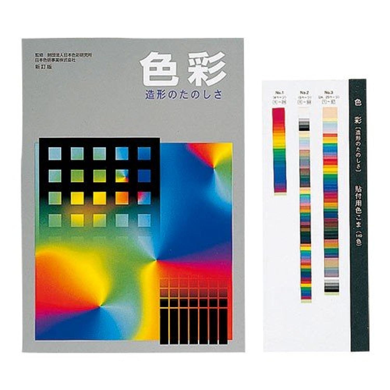 色彩 (造形のたのしさ)