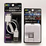 ウォークマン WALKMAN USBケーブル(充電転送)+USB対応ACアダプター