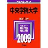 中央学院大学 [2009年版 大学入試シリーズ] (大学入試シリーズ 231)