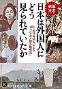 日本は外国人にどう見られていたか (知的生きかた文庫)