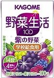 カゴメ 学校給食用 野菜生活100 紫の野菜 100ml×36本