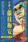 仕掛人藤枝梅安ベストエピソード 梅安春夏秋冬 (SPコミックス)
