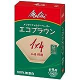 メリタジャパン コーヒーフィルターエコブラウン 4-8杯用100枚