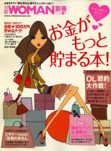 お金がもっと貯まる本 2009年 01月号 [雑誌]の詳細を見る