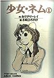 少女・ネム / 木崎 ひろすけ のシリーズ情報を見る
