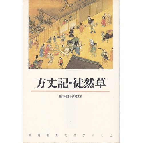 方丈記・徒然草 (新朝古典文学アルバム)の詳細を見る