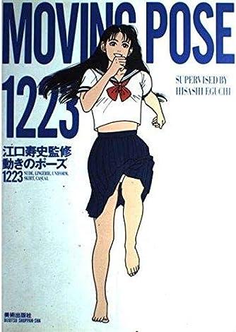 MOVING POSE 1223―江口寿史監修 動きのポーズ1223