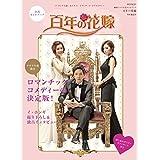 韓国ドラマ公式ガイドブック 百年の花嫁 (MOOK21)