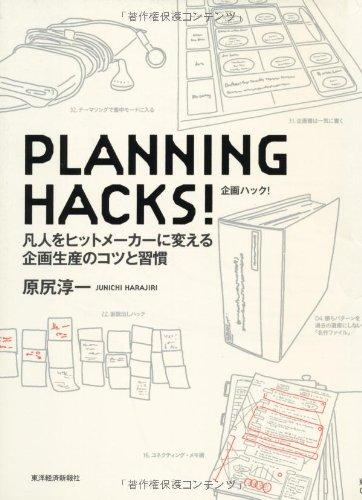 PLANNING HACKS!