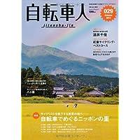 自転車人 2012秋号 No.029 (別冊山と溪谷)