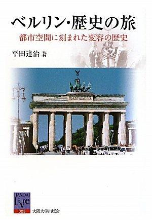 ベルリン・歴史の旅-都市空間に刻まれた変容の歴史 (阪大リーブル025)の詳細を見る