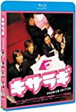 キサラギ プレミアム・エディション/小栗旬[Blu-ray] キングレコード KIXF-155