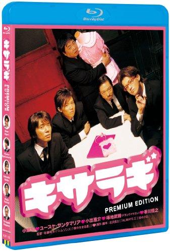 キサラギ プレミアム・エディション [Blu-ray]の詳細を見る