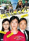 鍵泥棒のメソッド [DVD] 画像