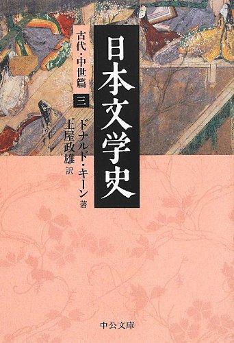 日本文学史 - 古代・中世篇三 (中公文庫)