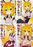 世話やきキツネの仙狐さん コミック 1-4巻セット(角川コミックス・エース)