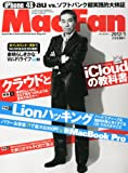Mac Fan (マックファン) 2012年 01月号 [雑誌]