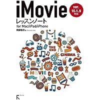 iMovieレッスンノート for Mac / iPhone / iPad (ver.10.1.9対応)