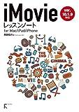 iMovieレッスンノート for Mac / iPhone / iPad (ver.10.1...