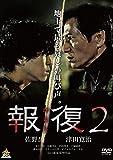 報復2 [DVD]