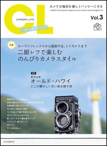 カメラ・ライフ Vol.3 (玄光社MOOK)の詳細を見る