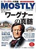 モーストリー・クラシック2019年2月号