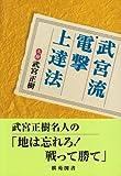 武宮流電撃上達法 (棋苑囲碁ブックス)