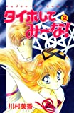 タイホしてみ~な!(2) (なかよしコミックス)