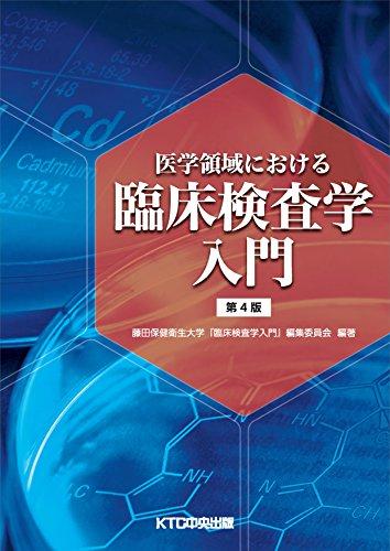 医学領域における臨床検査学入門 第4版