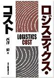 ロジスティクス・コスト