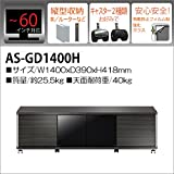 ASAHI WOOD PROCESSINGその他 GD style テレビ台 ハイタイプ AS-GD1400Hの画像