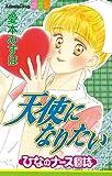 天使になりたい ひなのナース日誌(1) (別冊フレンドコミックス)