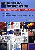 詳説 放射線治療の精度管理と測定技術―高精度放射線治療に対応した実践Q&A